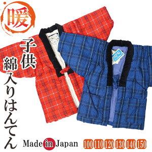 はんてん 子供 どてら 日本製-キッズ 子供久留米手作...