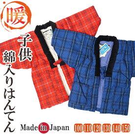 はんてん 子供 どてら 日本製-キッズ 子供久留米手作り半纏 はんてん 男の子/女の子 100cm/110cm/120cm/130cm/140cm/150cm 柄はお任せ