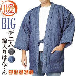はんてん 大きいサイズ メンズ どてら デニム 綿入り...