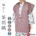 茶 羽織 袖無-先染め5色着物や浴衣に合わせて 日本製【ネコポス配送可】
