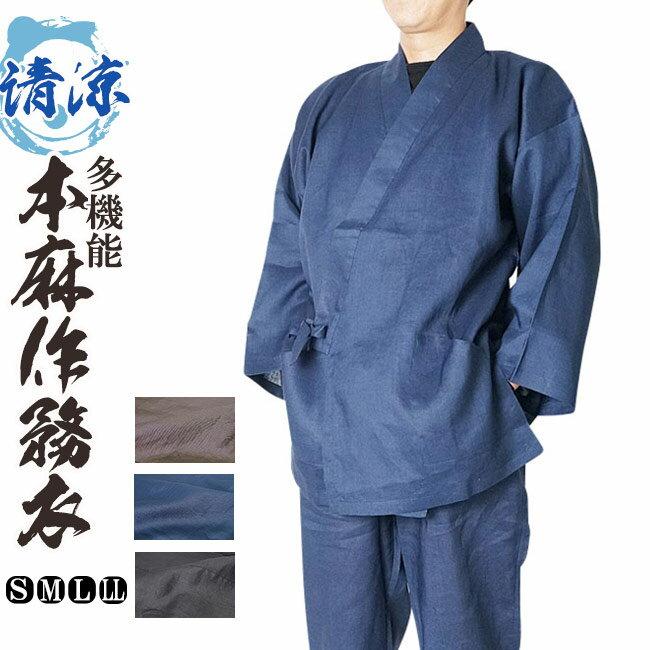 作務衣 夏用 メンズ 本麻-麻100%(黒・茶・紺)S/M/L/LL 作務衣 メンズ 夏 さむえ 男性 父の日 敬老の日 ギフト