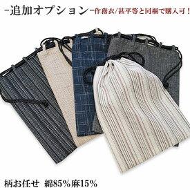 信玄袋 メンズ 巾着 甚平・作務衣専用オプション 男女兼用