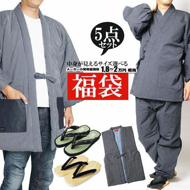 福袋 メンズ 選べる 5点セット M/L/LL 送料無料 作務衣 綿入りはんてん他 「福袋 男性 あったか 部屋着 新春」