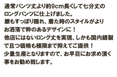 甚平メンズ大きいサイズ当店限定生産日本製しじら織り甚平ロングパンツM/L/LL/3L/4L/5L送料無料あす楽対応+オプション可甚平メンズ父の日ギフト男性敬老の日還暦