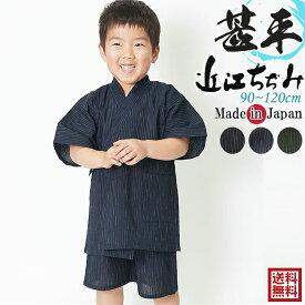 甚平 キッズ 子供-近江ちぢみ甚平-日本製 綿75%麻25% 90〜120サイズ【送料無料】