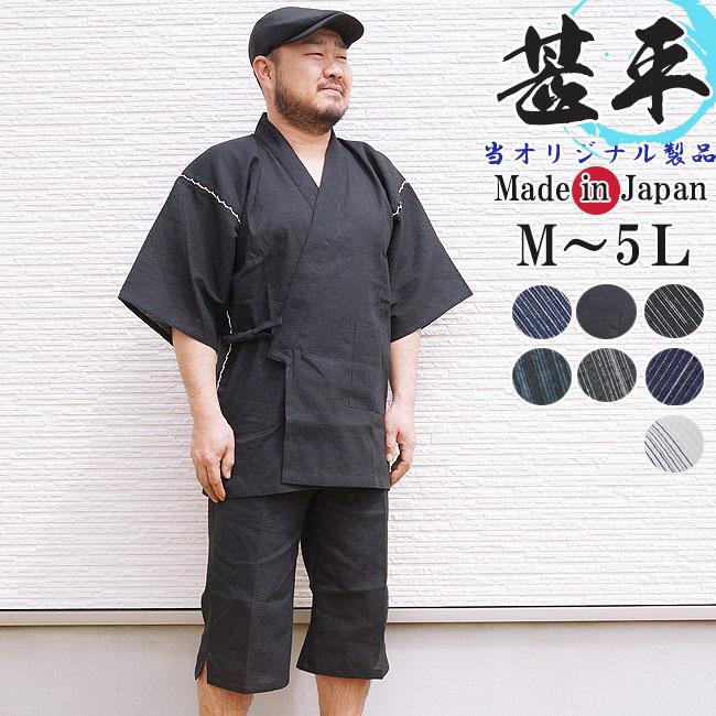 甚平 メンズ 大きいサイズ 当店限定生産 日本製しじら織り甚平ロングパンツ M/L/LL/3L/4L/5L 送料無料 あす楽対応 +オプション可 甚平 メンズ 父の日 ギフト 男性 敬老の日 還暦
