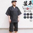 甚平 メンズ 大きいサイズ 当店限定生産 日本製しじら織り甚平ロングパンツ M/L/LL/3L/4L/5L 送料無料 あす楽対応 +…
