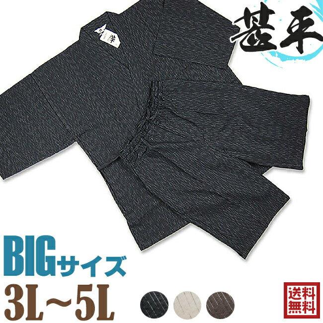 甚平 大きいサイズ BIG甚平-しじら織り じんべい 3L/4L/5L 送料無料 あす楽対応 +オプション可 大きいサイズ 甚平 メンズ 父の日 ギフト 男性 敬老の日 還暦