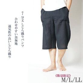 しじら織り 7分丈 ロングパンツ 黒無地 OR-P M/L/LL《あす楽対応》