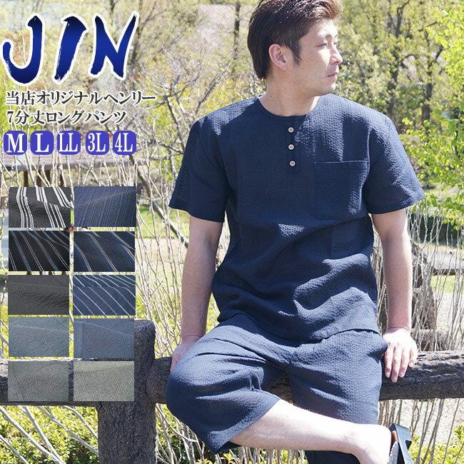 甚平 素材 ヘンリーシャツ メンズ JIN しじら織り ロングパンツ 上下セット M/L/LL/3L/4L 送料無料 あす楽対応 +オプション可 「甚平 メンズ 父の日 ギフト 大きいサイズ 男性 敬老の日 還暦」