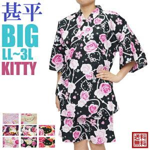 甚平 レディース 女性 大きいサイズ キティー甚平-綿...