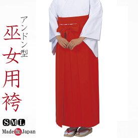 巫女用 袴朱 ポリエステル65%レーヨン35% 神職 アンドン型 女性 日本製 5465 S/M/L