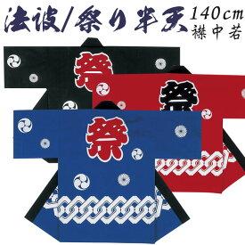法被 祭り半纏 日本製 シルクプリント 袢天 中若 140cm 帯付き N-7404/14/24 [よさこい 祭り 顔料染]