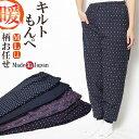 もんぺ 冬用 日本製 久留米織り 綿入りキルト 絣柄 M/L/LL パンツ 部屋着 暖か 冬