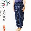 もんぺ 女性 日本製 久留米絣織り 絣柄 柄お任せ M/L/LL 作業着 パンツ 野良着 部屋着