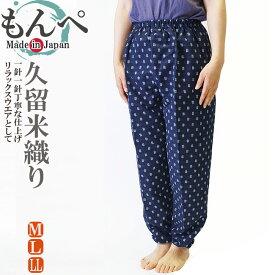 ポイント5倍 24日1:59マデ 敬老の日 ギフト もんぺ 女性 日本製 久留米絣織り 絣柄 柄お任せ M/L/LL 作業着 パンツ 野良着 部屋着