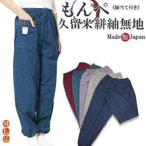 もんぺ 女性 日本製 久留米織り無地 M/L/LL 「...