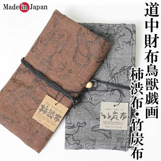 道中財布 メンズ 日本製 鳥獣戯画 [柿渋布/竹炭布] 和装小物 男性 財布