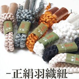 正絹羽織紐 男 着物 数量限定 着物 羽織 紐 白 丸組 成人式 結婚式 卒業式 羽織袴 紋付