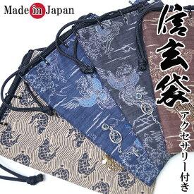 信玄袋 メンズ 日本製 巾着 彩小径 irokomachi アクセサリー付き 数量限定 和装小物 父の日ギフト