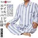 パジャマ メンズ パイル地 日本製 S/M/L 5207600 [寝間着 部屋着 ルームウエア 父の日 敬老の日 ギフト]