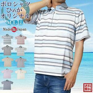 ポロシャツ 半袖 メンズ 日本製 ひめかオリジナル M...