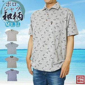ポロシャツ 半袖 メンズ 和柄 7207/7215 M...