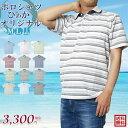 ポロシャツ 半袖 メンズ ひめかオリジナル M/L/LL +オプション可 7314/7322/7330【あす楽対応】「父の日 ギフト ポロシャツ 夏 男性」