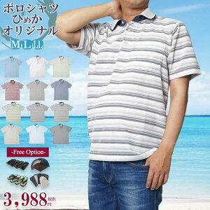 ポロシャツ 半袖 メンズ ひめかオリジナル 選べるサン...