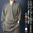 作務衣 スラブニット織り-作務衣 当店オリジナル作務衣 メンズ さむえ S/M/L/LL/3L/4L/5L【作務衣 男性】【部屋着】…