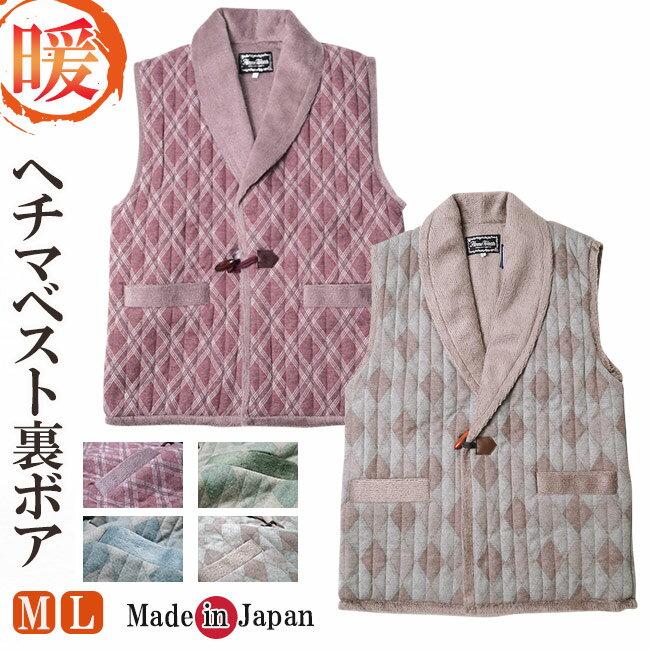 裏ボア ヘチマ襟ベスト ポンチョ 冬用 あったか 日本製 M/L 「敬老の日 ギフト 部屋着 メンズ レディース 防寒」