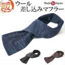 マフラー 冬 メンズ 日本製 差し込みマフラー ウール9030[あったか 防寒 作務衣]