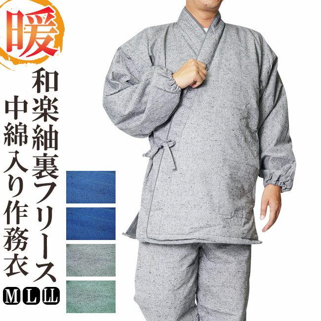 作務衣 冬用 メンズ 和楽 紬裏フリース&中綿入り作務衣 M/L/LL