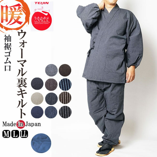 作務衣 冬用 キルト中綿入り作務衣 テイジン ウォーマル綿100% 日本製 M/L/LL 作務衣 冬 メンズ 男性 紳士 部屋着 敬老の日 あったか 防寒着