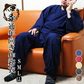 作務衣 メンズ 四季作務衣-上質作務衣(さむえ)綿100% S/M/L/LL 通年向き生地 作務衣 男性 紳士 部屋着 還暦 敬老の日