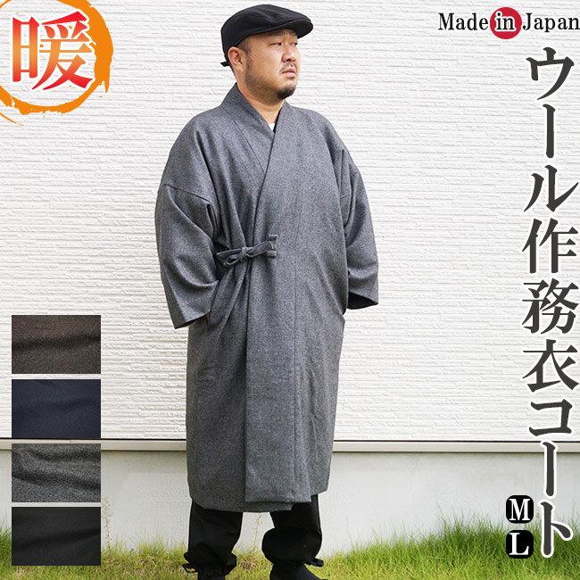 作務衣コート ウール 日本製 濃紺・茶・ネズ・黒 M/L [作務衣 コート 防寒]