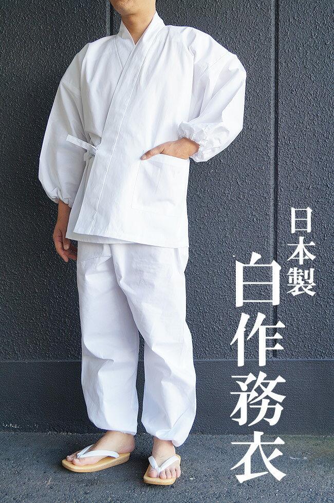 作務衣 白 神宮用 綿100%-純白 S〜LL 5477 日本製 通年生地【送料無料】「作務衣 神官用 神職 寺院 男性 メンズ 日本製 白 白衣」