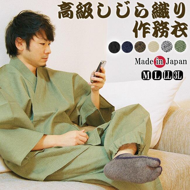 作務衣 日本製 夏用 しじら織り作務衣(さむえ)綿75% 麻25% S/M/L/LL/3L 作務衣 メンズ 父の日 ギフト部屋着