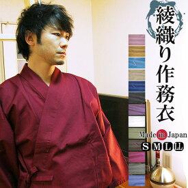 作務衣 メンズ 日本製 綾織り作務衣(さむえ)綿100% 13色 S/M/L/LL 作務衣 部屋着 メンズ 父の日 ギフト
