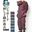 作務衣 男性 メンズ 飛龍 作務衣-無地感刺し子織り作務衣さむえ「作務衣 メンズ」「父の日 作務衣」「部屋着」「作務衣 男性」