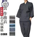 作務衣 メンズ 出雲 作務衣 さむえ 66351 綿100% 数量限定「作務衣 メンズ 男性 父の日 作務衣」