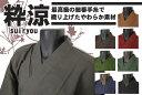 《作務衣》粋涼作務衣-(さむえ)やわらか素材上質作務衣-綿100% 全8色メンズ作務衣【あす楽対応】「作務衣 メンズ」「父の日 作務衣」