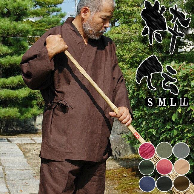 作務衣 メンズ さむえ 《粋伝-作務衣》綿100%-上下セット 全9色、作務衣 父の日 男性 女性 紳士 送料無料