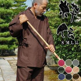 作務衣 メンズ さむえ 《粋伝-作務衣》綿100%-上下セット 全9色、作務衣 父の日 男性 女性 紳士