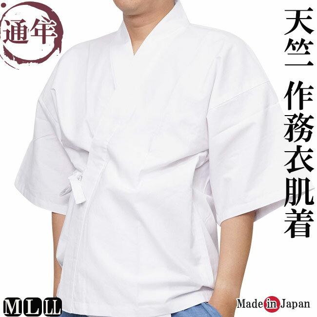 作務衣用 下着 日本製 肌着 シャツ 綿100% 天竺 M/L/LL ネコポス配送対応可240円