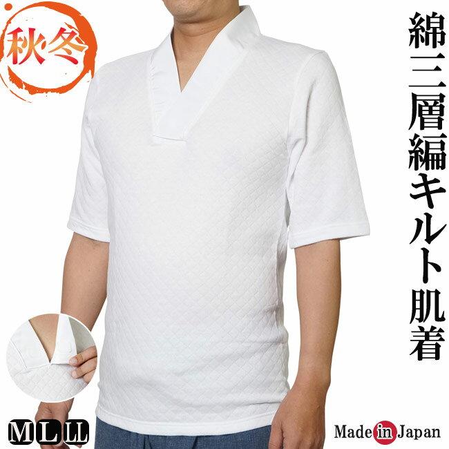 作務衣 肌着 冬用 綿三層編キルト 半襦袢 マジック襟 日本製 5204 M/L/LL「作務衣 肌着 冬 メンズ」