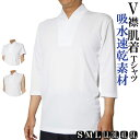 V襟付き肌着襦袢 Tシャツ 吸水速乾 半袖/ノースリーブ/7分袖 作務衣肌着 S/M/L/LL/3L/4L/5L