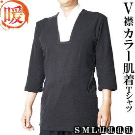 冬用 V襟付き肌着襦袢 Tシャツ 7分袖 ソフトサーモ 作務衣肌着 S/M/L/LL/3L/4L/5L [保温 あったか 防寒 冬 サーモ]