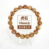 【10mm玉】姫川薬石ブレスレット(Mサイズ:17cm)