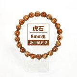 姫川薬石ブレスレット8mm玉(Sサイズ:15cm)